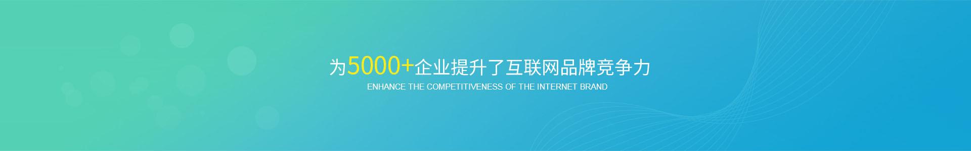 为5000+企业提升了互联网品牌竞争力