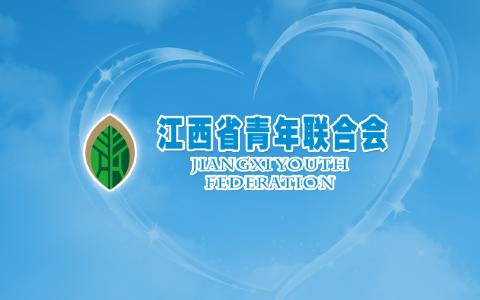 江西省青年联合会