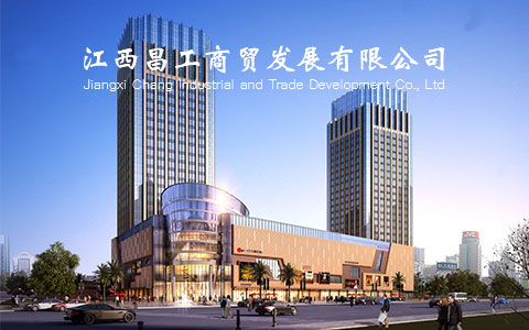 江西昌工贸易发展有限公司