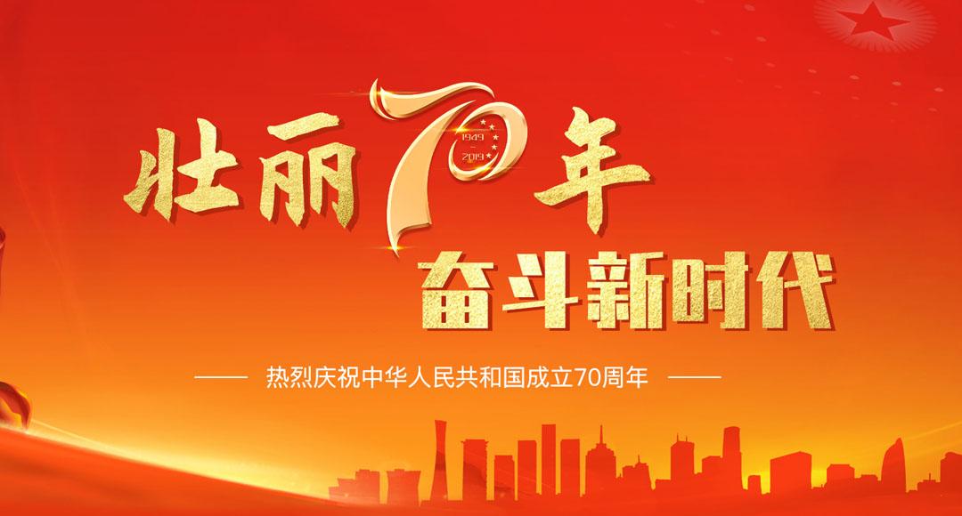 百恒网络2019年国庆节放假通知