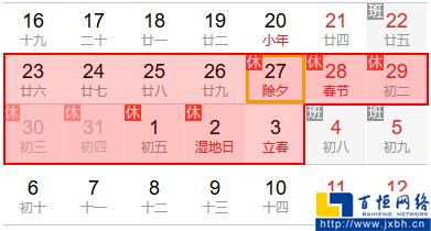 南昌网站建设公司百恒网络2017年春节放假安排通知