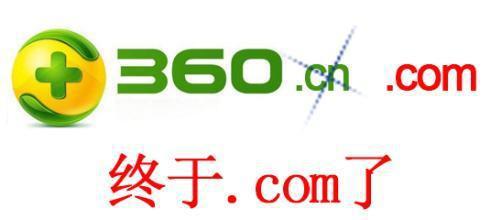 天价域名-360