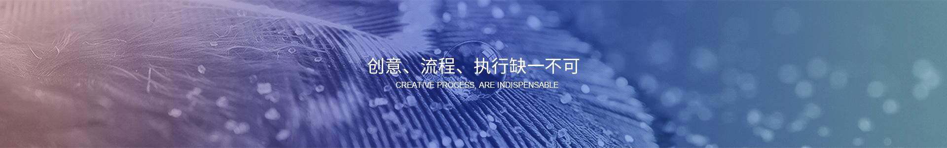 创意、流程、执行缺一不可