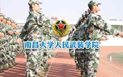 人民武装学院