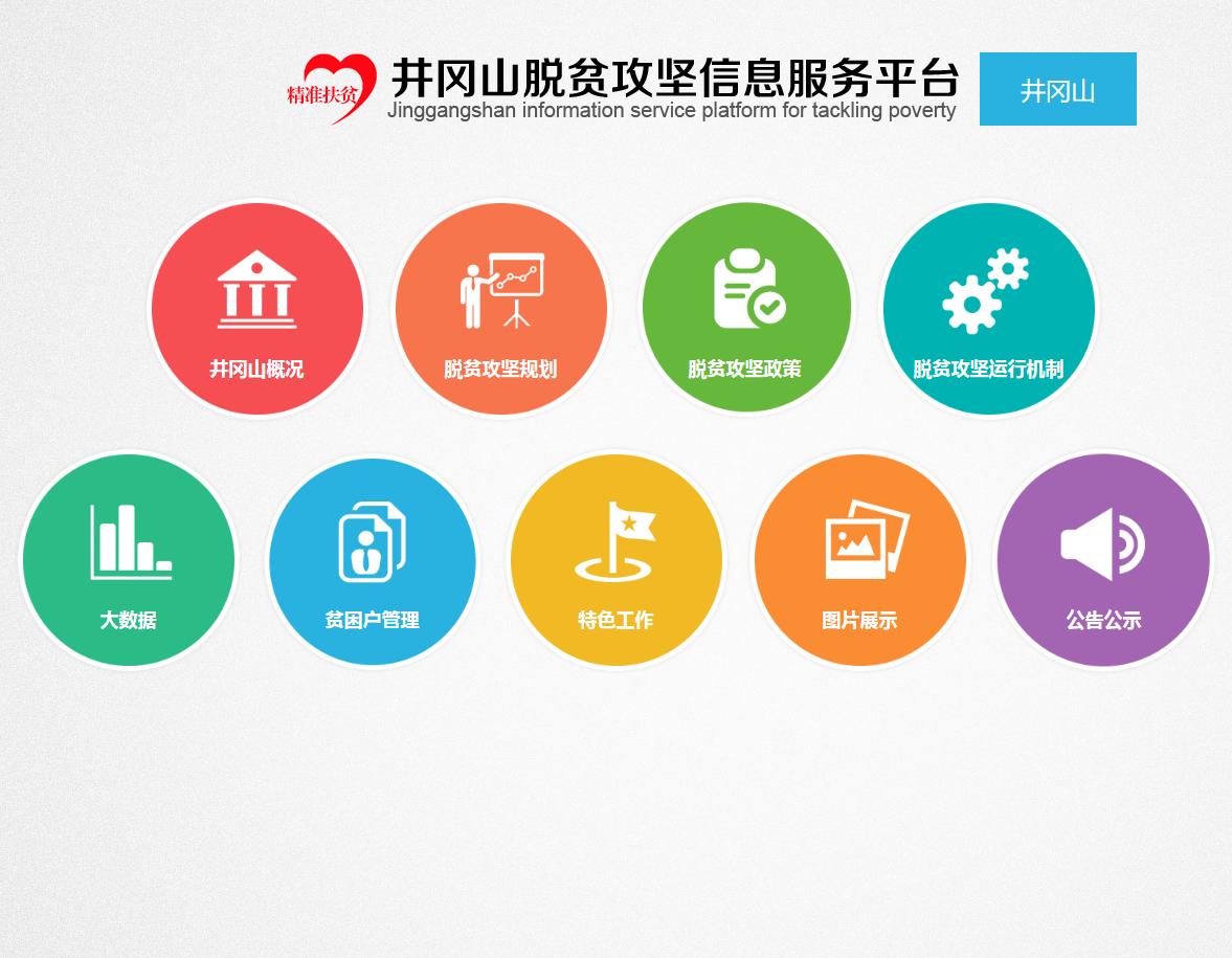 由百恒开发的井冈山脱贫攻坚信息服务平台正式投入运营