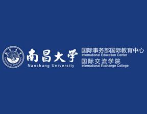热烈庆祝南昌大学国际教育中心(国际交流学院)官网投入使用
