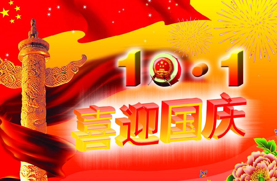 百恒网络2017年国庆节放假通知