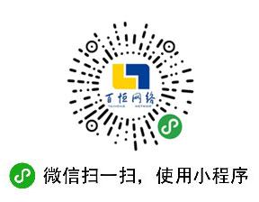 百恒网络微信小程序已上线,欢迎大家体验!