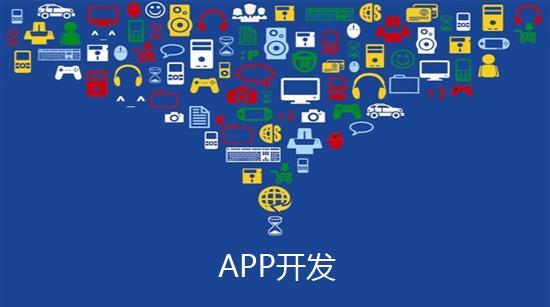 详解APP定制开发和模板APP的区别与优劣势