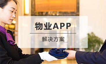 物业APP开发解决方案