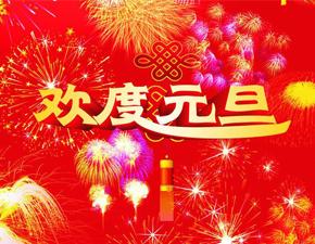 百恒网络2018年元旦放假通知
