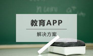 教育培训机构行业APP开发解决方案