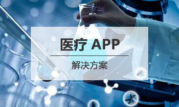 医院医疗APP开发解决方案(多图)