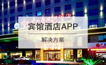 宾馆酒店行业APP开发解决方案