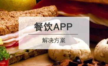 餐饮行业APP开发解决方案