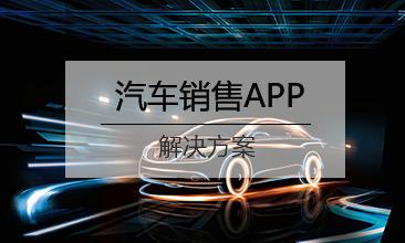 汽车销售APP开发解决方案