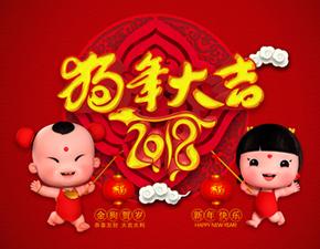 百恒网络2018年春节放假安排通知