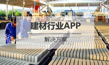 建材行业APP开发解决方案