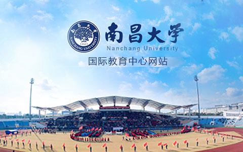 南昌大学国际教育中心