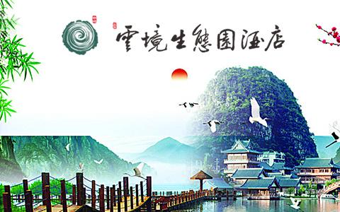 云境生态园酒店网站上线