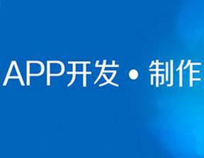 APP开发如何才满足市场的需求相关