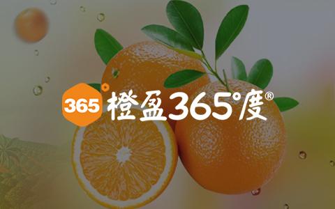 安远县祥橙现代农业发展有限公司