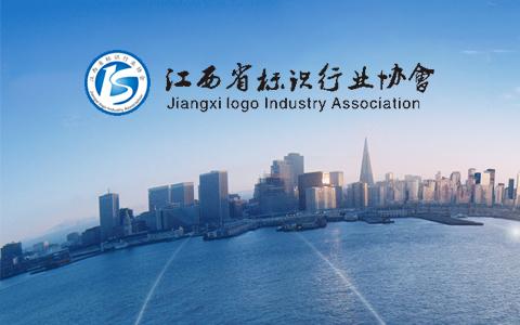 江西省标识行业协会