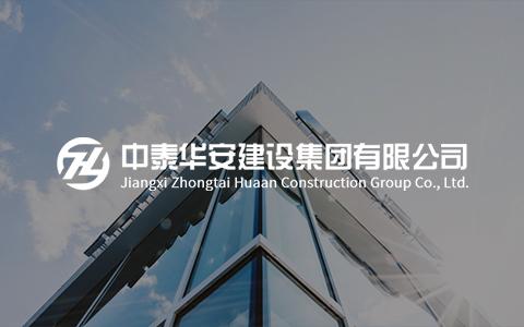 中泰华安建设集团