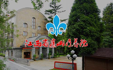 江西省庐山疗养院