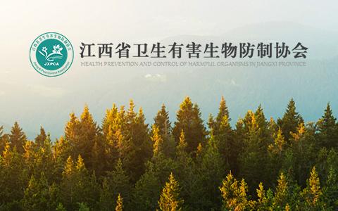 江西省卫生有害生物防制协会
