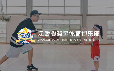 篮星体育俱乐部